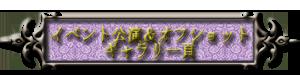 幻想芸術集団LesMiroirsの公演オフショット&イベント公演ギャラリー